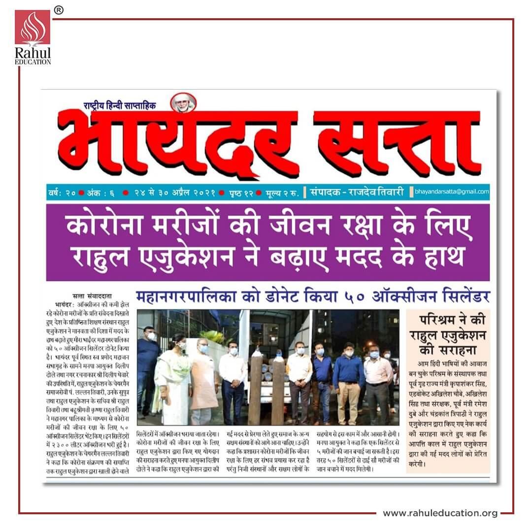 Contribution_Bhayandar Satta_FB Post_4